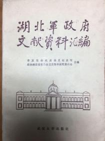 湖北军政府文献资料汇编