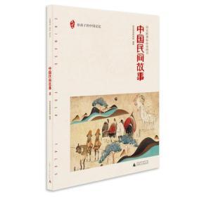 亲近母语 中国民间故事 给孩子的中国记忆