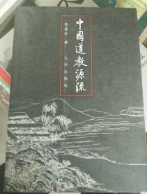 中国道教源流