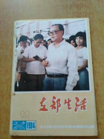 支部生活1984年第11期(江西)