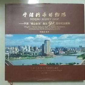 """宁波钱币博物馆——宁波""""钱业会馆""""建馆90周年纪念图集"""