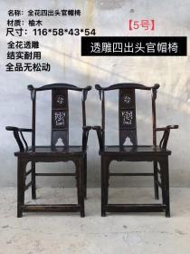 清代榆木全面雕工大四官帽椅一对,保存完整,整体大方漂亮雅观,源头老货,坐面大,舒适性强,品相完整,无修补无松动,尺寸如图