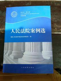 人民法院案例选(2014年第2辑 总第88辑)