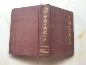 中国近代史词典(精装  品好)