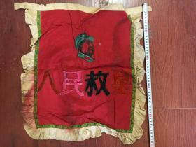 文革刺绣;.....人民救星。。高约53厘米。。字和头像是绣上去的