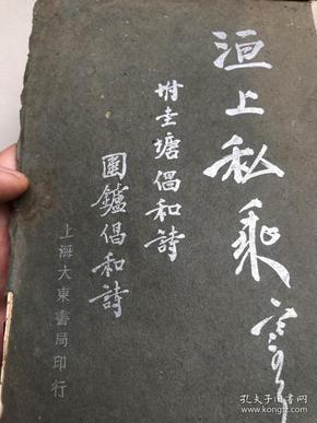 ?袁克文著--《洹上私乘》--附圭塘倡和诗,围鑪倡和诗,内有插图照片--1926年上海大东书局初版!