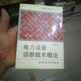 电力设备诊断技术概论 【设备诊断技术丛书】