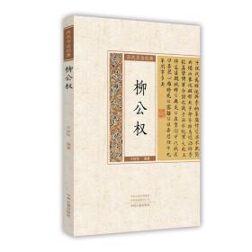 历代书法经典:柳公权