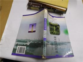 南京的民间传说