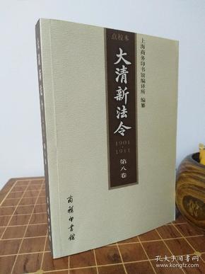 大清新法令(1901-1911)第8卷 点校本 平装 一版一印