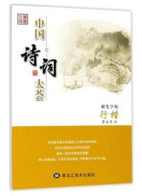 中国诗词大荟:硬笔字帖 行楷