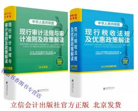 全套2册2019年新版中华人民共和国现行税收法规及优惠政策解读+现行审计法规与审计准则及政策解读 立信会计出版社正版税收审计法律法规书籍