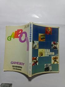 GBA游戏图鉴收藏本(无CD)