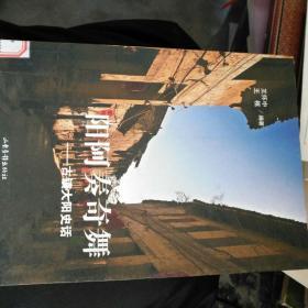 阳阿奏奇舞:古镇大阳史话(不错推荐)