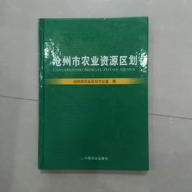 沧州市农业资源区划