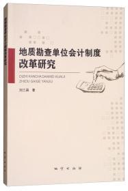地质勘查单位会计制度改革研究