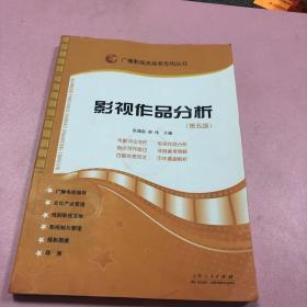 影视作品分析:广播影视类艺考专用丛书