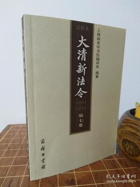 大清新法令(1901-1911) 第7卷 点校本 平装 一版一印