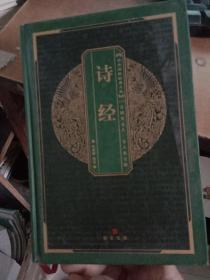 诗经:中国国粹经典文库