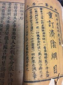【清代线装】重订济阴纲目(存1-5卷、10-13卷)共五册