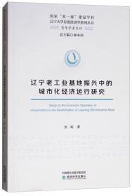 辽宁老工业基地振兴中的城市华化经济运行研究