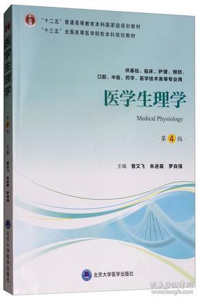 医学生理学(第4版)(第四轮五年制教材)(十二五)/管又飞