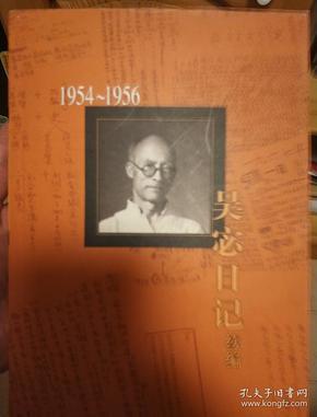 吴宓日记续编(1954-1956)
