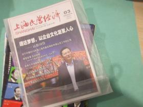 上海民营经济    2016年第3期