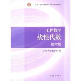 线性代数 第六版同济大学数学系  编