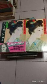 円地文子 田中澄江【精装带盒套·1982年二版一印】HUAANS