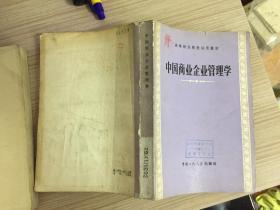 中國商業企業管理學