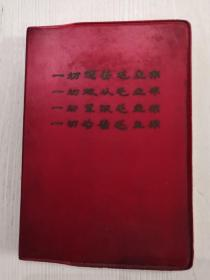 红塑日记本