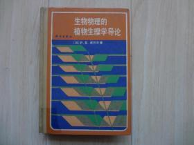 生物物理的植物生理学导论(馆藏书)