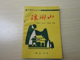 安徽风光丛书    琅琊山