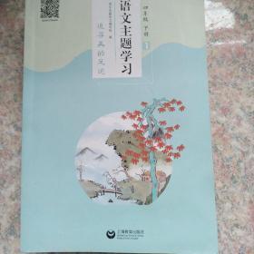 语文主题学习  四年级下册 1-4册