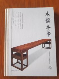 木韵年华——海南黄花黎展(定价580元)