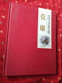 中国美术家作品集--莫雄