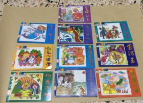 世界儿童文学名著精选连环画 1~10册全