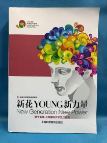 新花YOUNG新力量 NeW GenerationNewPower