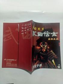 幕府将军 武田信玄-风林山火 游戏手册