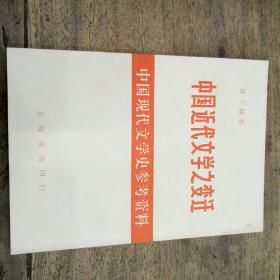 中国近代文学之变迁-中国现代文学史参考资料