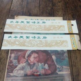 太平天国侍王府参观券(2张合售)