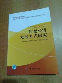 转变经济发展方式研究