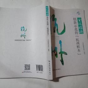 """全域旅游创新示范的""""杭州样本"""""""