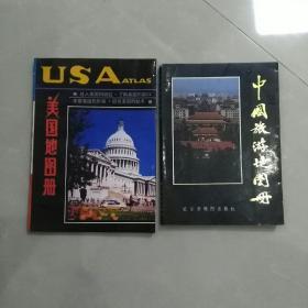 美国地图册+中国旅游地图册