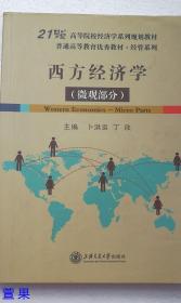 正版二手 西方经济学微观部分 卜洪运上海交通大学 9787313119209