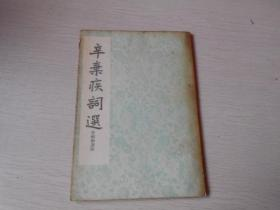 辛弃疾词选 (1966年港版)
