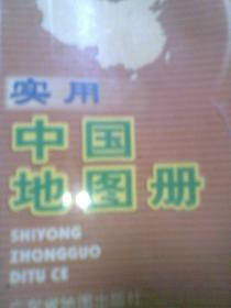 实用中国地图册2001