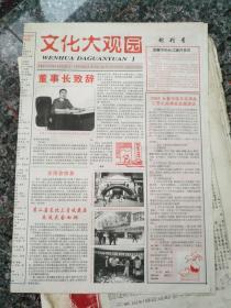 5309、文化大观园(创刊号)2004年8月15日、规格4开4版.9品,