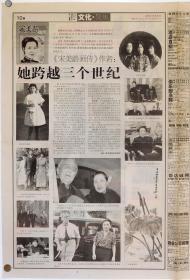 """信报""""《宋美龄画传》作者:她跨越三个世纪""""2003年10月26日"""